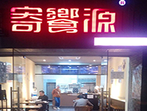 无锡寄�源―源自台湾的美食